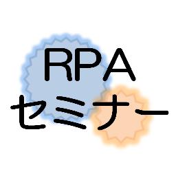 Rpaツール Winactor 体験セミナー 参加費無料 長崎 福岡でiot Rpaをお探しなら システムファイブ株式会社